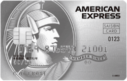 セゾンプラチナ・アメリカンエキスプレスカード