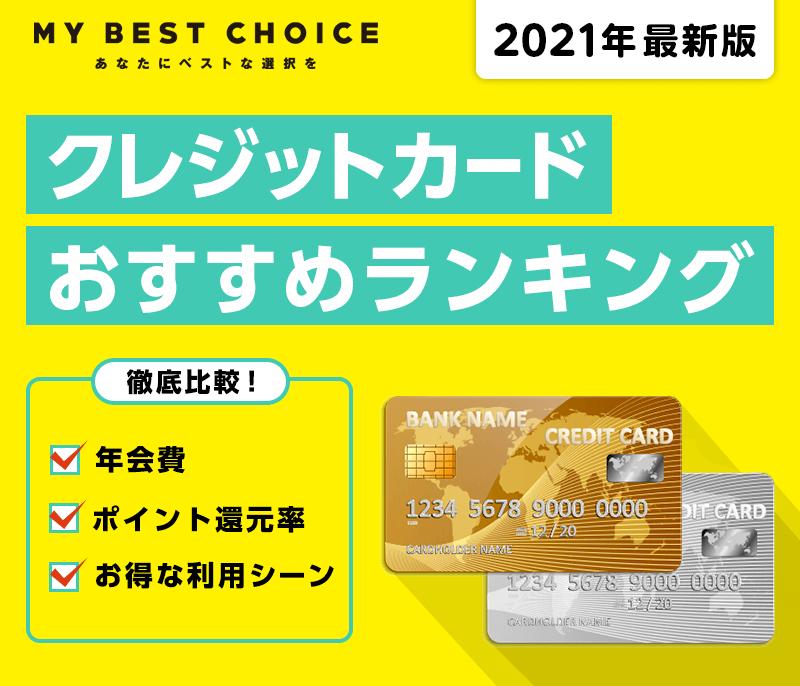 【2021年最新】クレジットカードおすすめランキング!特徴を徹底比較